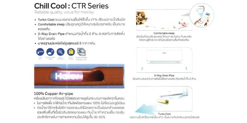 Haier-CTR-Series-R32 feature